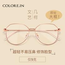 眼镜框女超轻纯钛近视镜男潮网红款可配镜片大脸显瘦眼睛框眼镜架