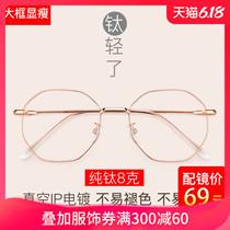 超轻纯钛眼镜框可配镜片近视眼镜女韩版潮有度数眼睛小红书镜架男