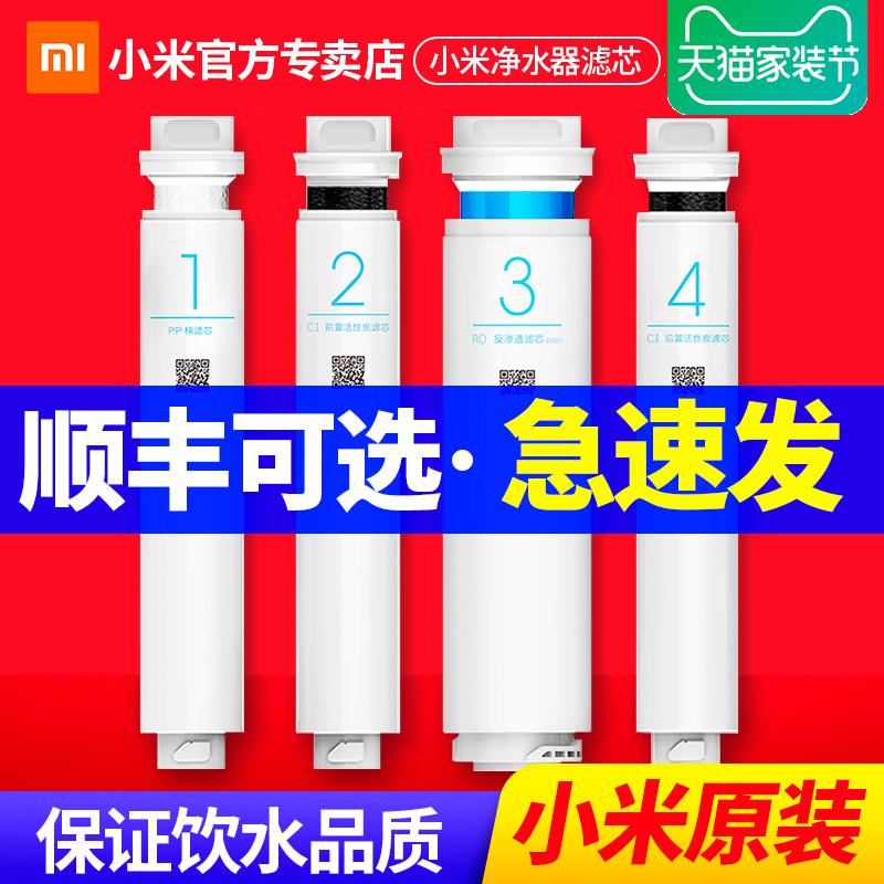小米净水器滤芯PP棉前置后置活性炭1号2号3号4号RO反渗透通用套装