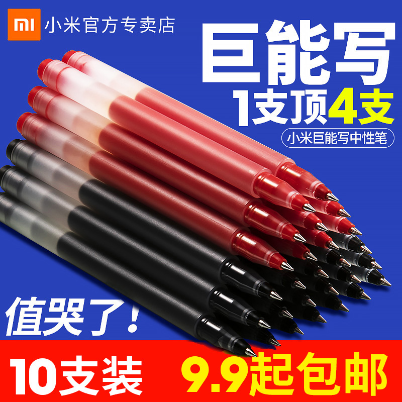 小米巨能写中性笔金属米家签字笔芯黑色0.5mm写字水笔学生用文具子弹头碳素圆珠笔练字考试专用替换10支红笔