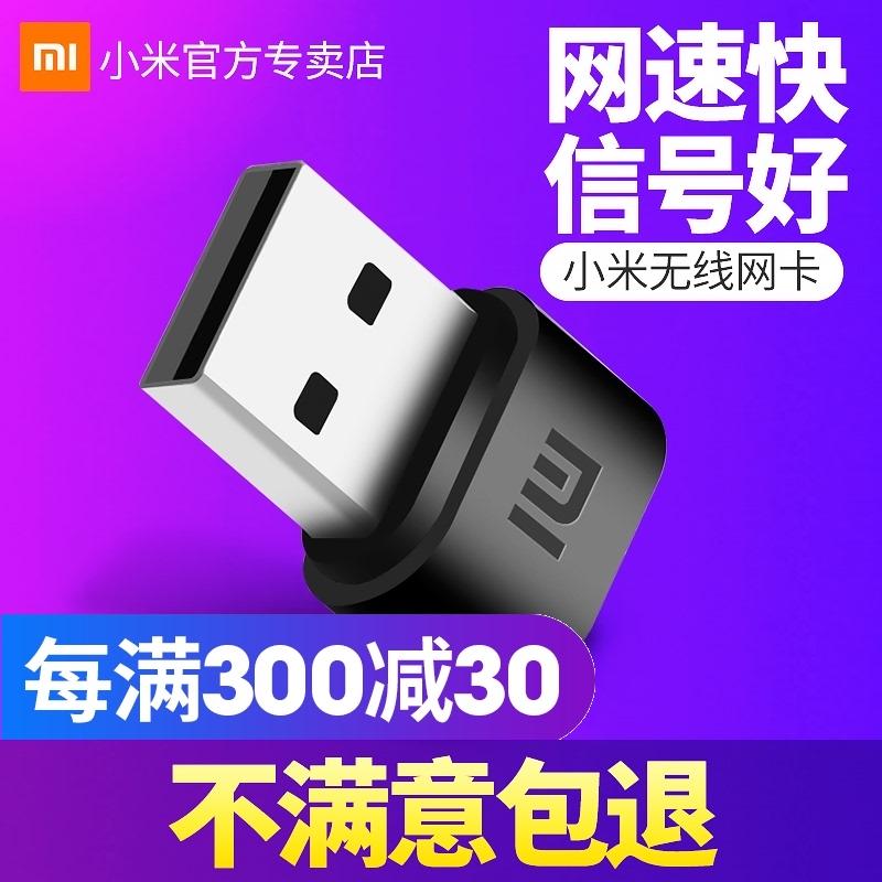 Spot quick launch Xiaomi wireless network card desktop computer WiFi receiver transmits USB laptop network card host home infinite network annunciator 360 degree mobile router