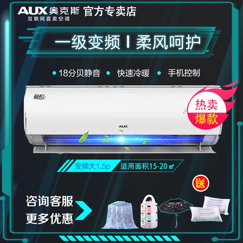 满3799.00元可用400元优惠券aux /奥克斯大1.5匹变频空调