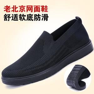 领3元券购买夏季老北京全黑老头鞋中年男网鞋