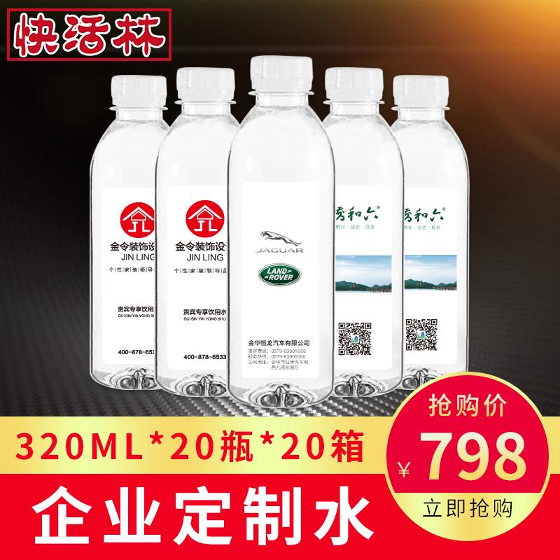 快活林品牌定制款定制水非矿泉水定制logo小瓶装订做企业订制20箱