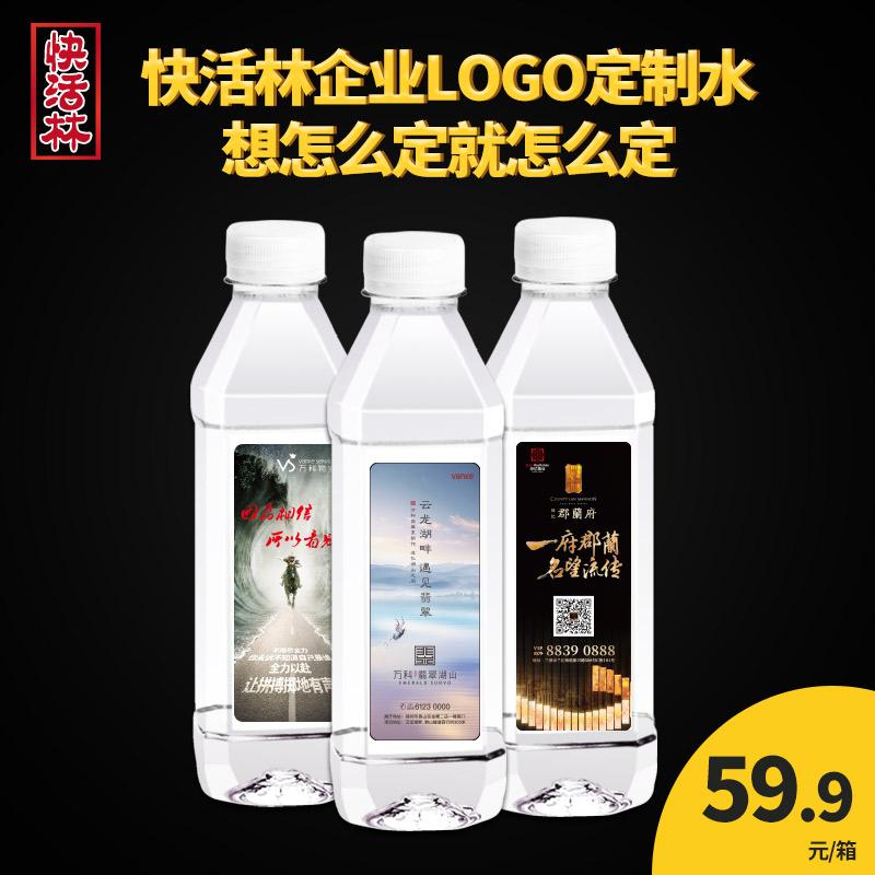 快活林品牌定制款饮用水非矿泉水logo小瓶装350ml 定做一箱起订