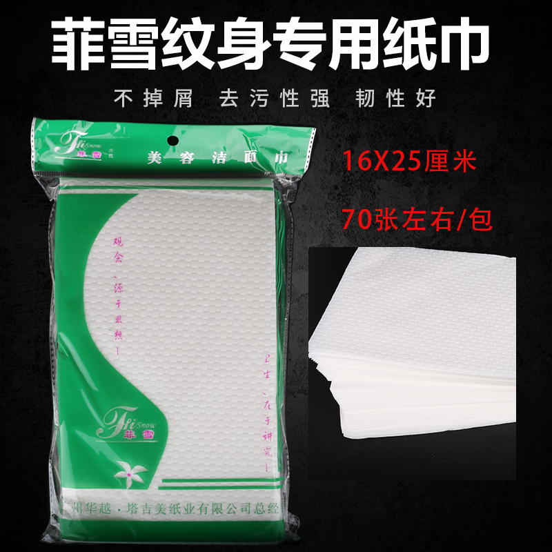 Beauty paper towel cleaning face towel tattoo wiping paper disposable tattoo paper towel Feixue paper towel cleaning tool