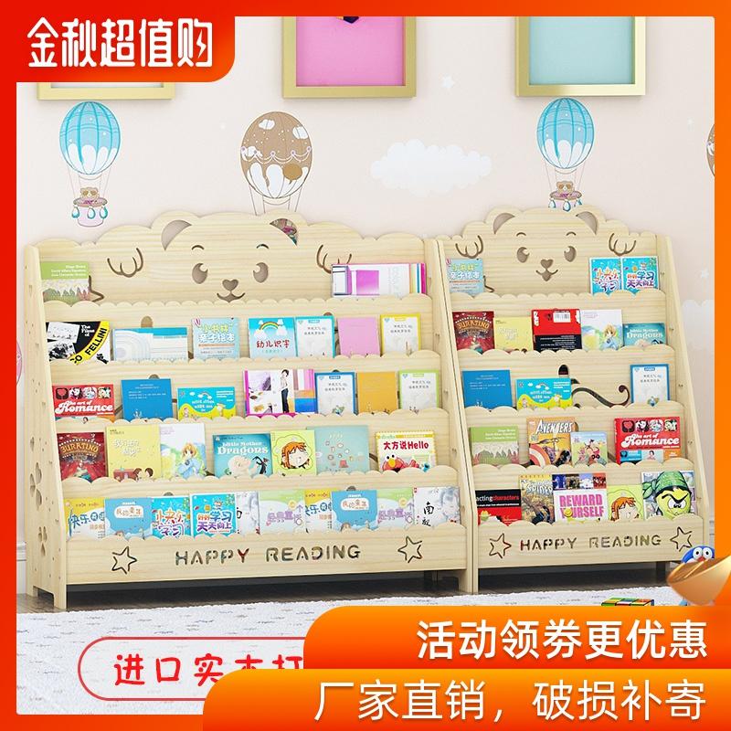 12月07日最新优惠实木儿童书架小学生幼儿园家用落地书柜宝宝简易置物架绘本架收纳