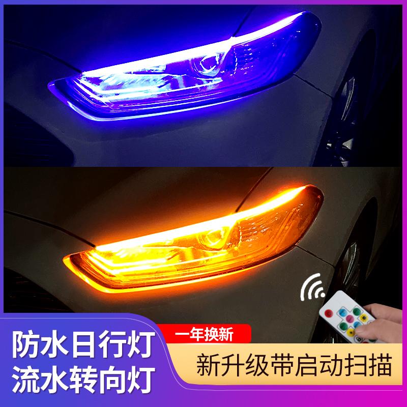 汽车流水转向灯带日行灯led流光超亮改装通用导光条装饰泪眼大灯