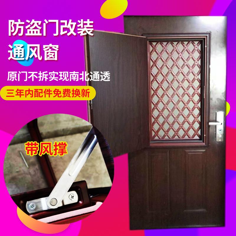 小超人 防盗门改装加装通风窗透气透风 门中门 纱窗门子母门换气