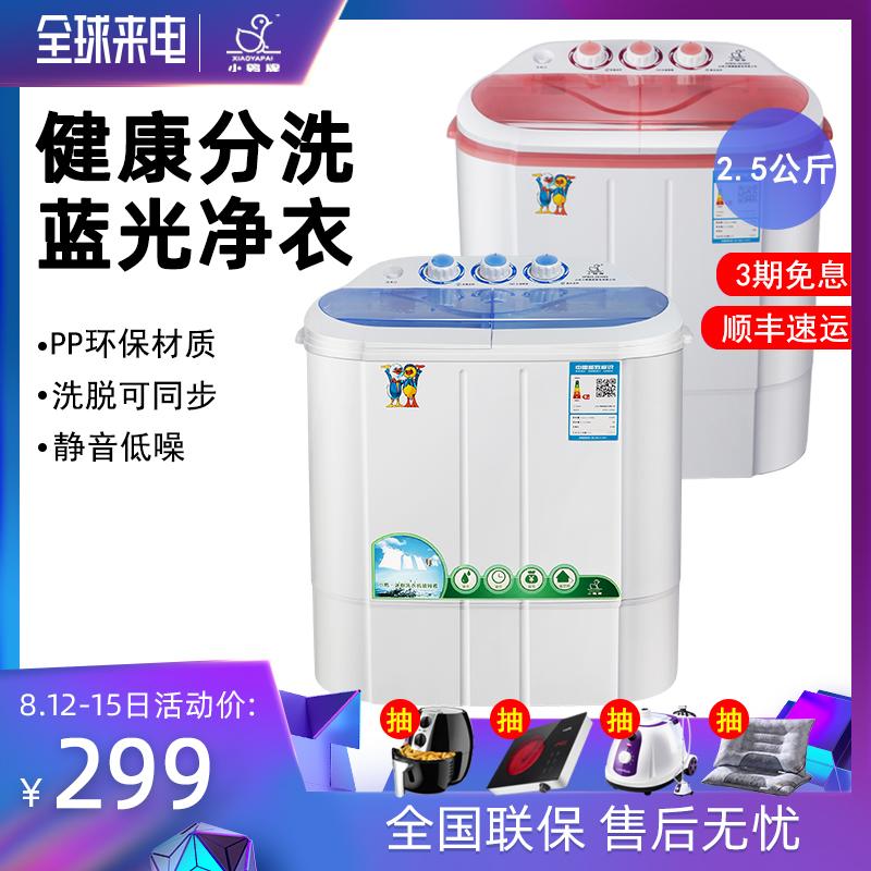 小鸭牌XPB25-2825BS小型双桶婴儿宝宝半自动宿舍带甩干迷你洗衣机