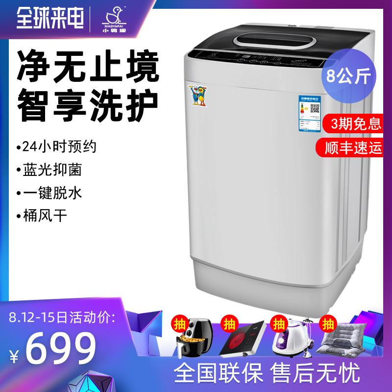 小鸭牌WBS872T家用8公斤全自动洗衣机小型波轮租房大容量洗脱一体