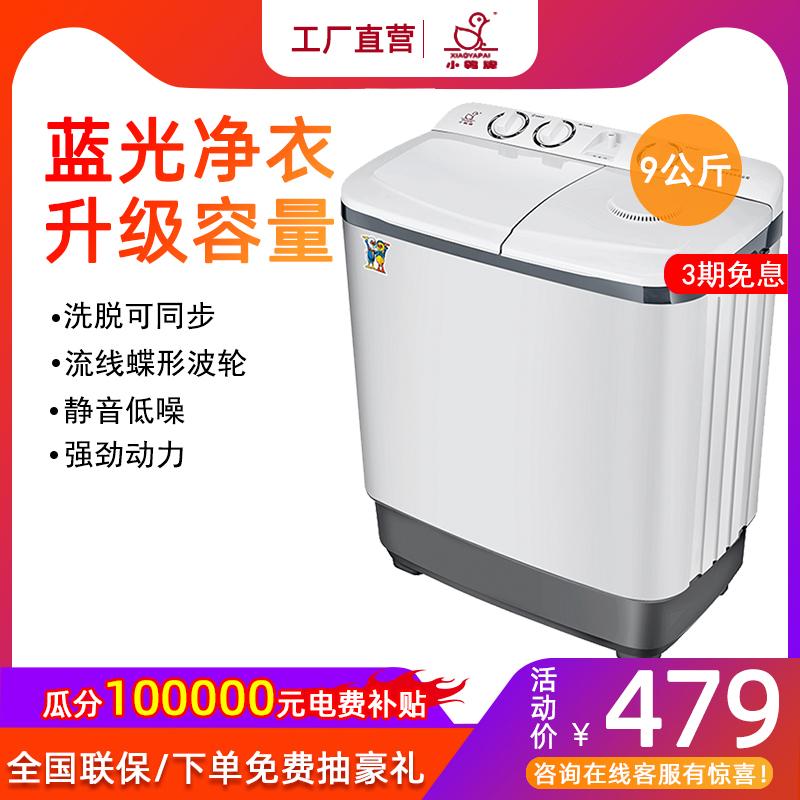 小鸭牌9公斤大容量家用双桶双缸半全自动波轮洗衣机洗脱两用甩干券后499.00元