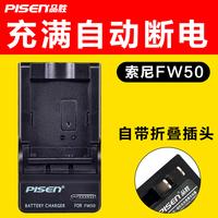 品胜fw50充电器索尼相机np-fw50a7s2微单a6000 nex6电池座充nex-7 a5100 a6300 a7m2 r2 nex-5t 5r A7 a5000