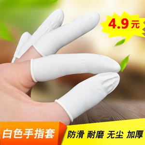 一次性乳胶手指套工业电子白色无尘防尘防护耐磨防滑橡胶手指头套