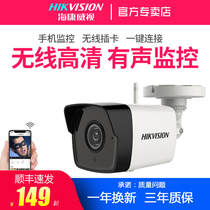 Hikvision Wireless Surveillance Camera network home HD night vision mobile phone remote WiFi outdoor monitor