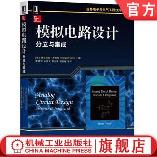 模拟电路设计:分立与集成 [美]赛尔吉欧·佛朗歌(Sergio Franco) 国外电子与电气工程技术丛书