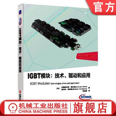 官方正版 IGBT模块 技术 驱动和应用 中文版 原书第2版 安德列亚斯 福尔克 半导体结构 芯片 电气特性 封装工艺 寄生参数 热管理