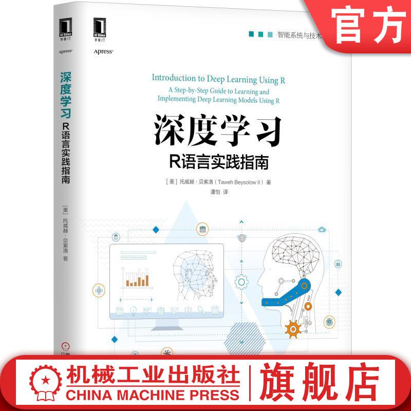 深度学习:R语言实践指南 [美]托威赫·贝索洛(Taweh Beysolow II) 智能系统与技术丛书机械工业出版社