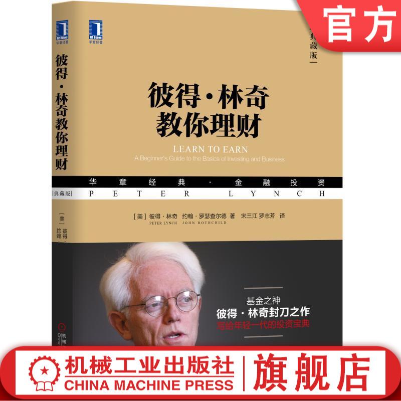 彼得·林奇教你理财(典藏版) 彼得.林奇(Peter Lynch)约翰.罗瑟查尔德(John Rothchild)华章经典金融投资系列丛书私人投资基本知识