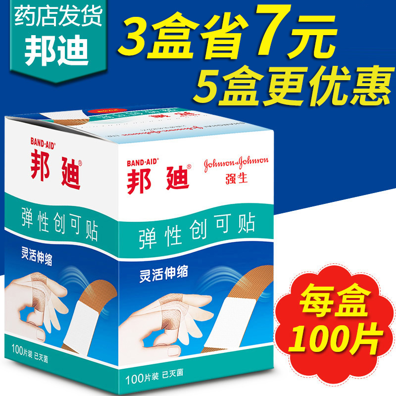 2 boxes of 25] Bondi band aid Bondi HengDi waterproof and breathable band aid 100 pieces of elastic anti abrasion foot hemostatic paste