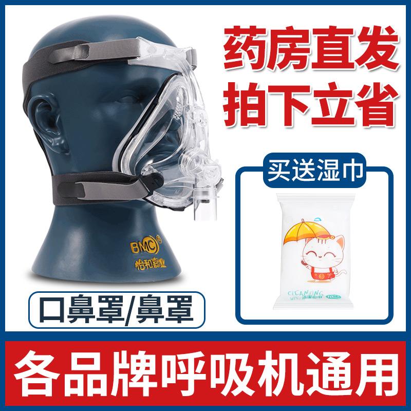 Rimet ventilator mask FM headband household sleep Nm2 mask general accessories consumables