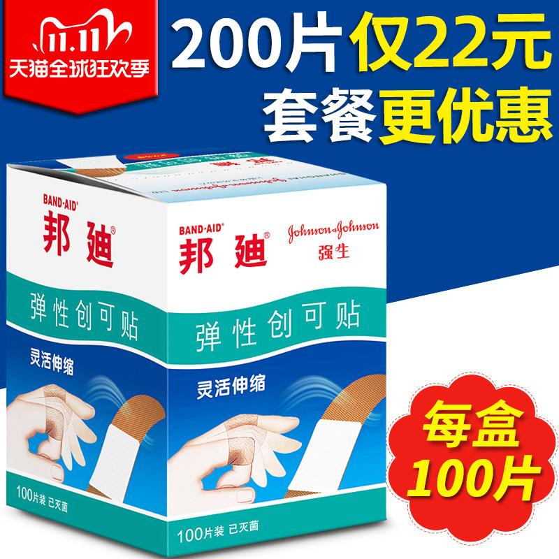 2 boxes of 25] Bondi band aid Bondi HengDi waterproof and breathable band aid 100 pieces of elastic anti abrasion foot hemostatic paste