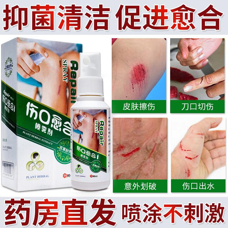 Wound healing spray, knife wound, bruised liquid, 100% Bang spray, Bondi band aid tattoo Tmall