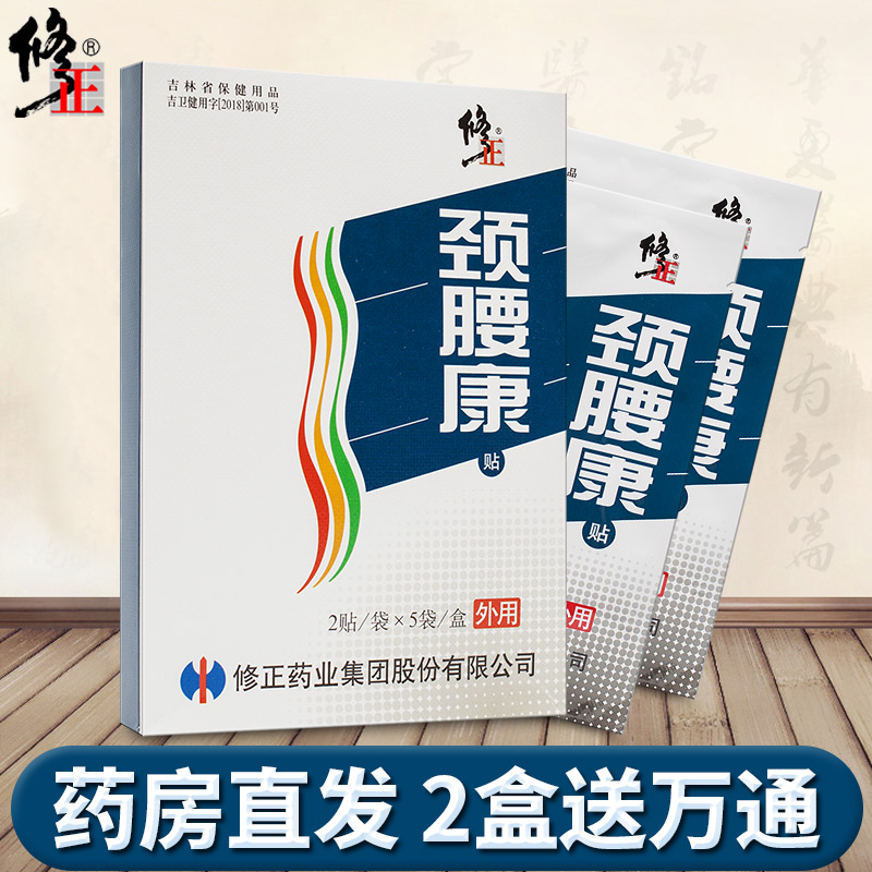 12 stickers and 18 yuan] Jingyaokang plaster to correct the pain of shoulder, waist and leg caused by cervical spondylopsoas muscle strain