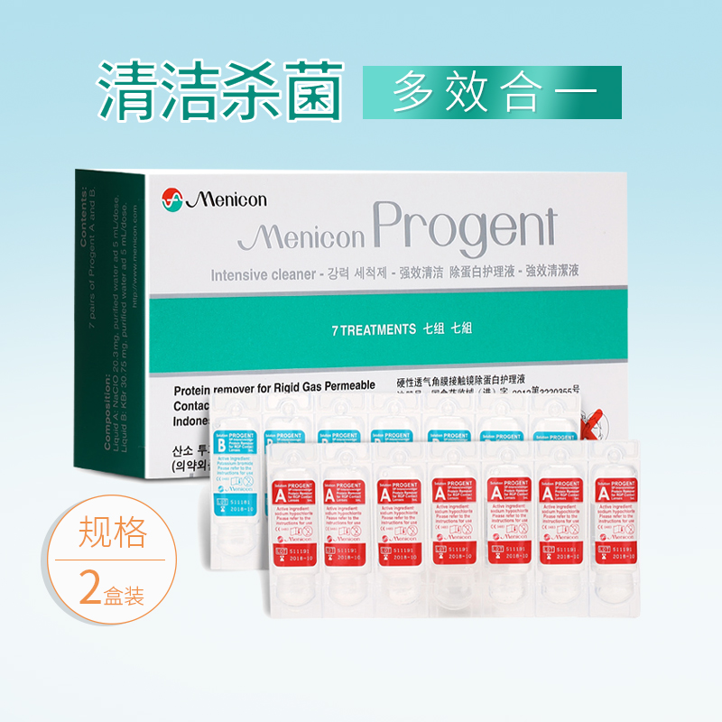 2 boxes] menicon menicon AB solution RGP rigid contact lens 2 pieces, 7 groups, 5ml SK each