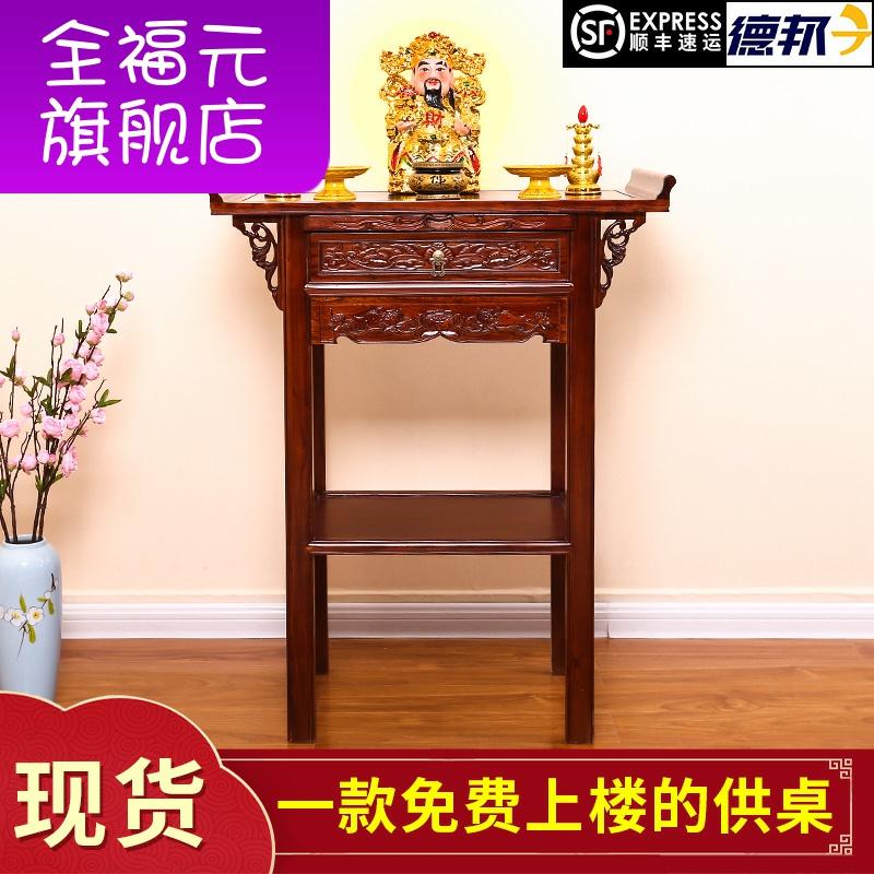 新巢供桌佛台家用实木香案神台供台佛龛供佛桌财神桌简约佛案佛桌