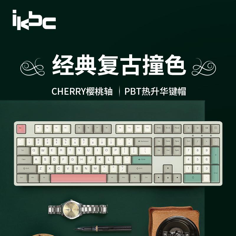 ikbc复古机械键盘cherry樱桃轴茶轴红轴 有线/无线可选87键108键