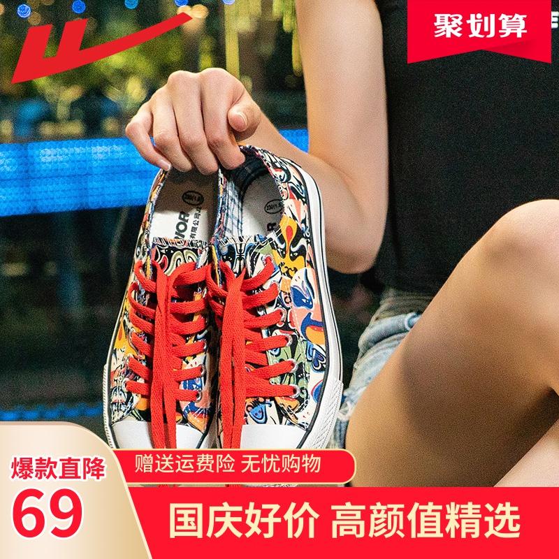 包邮回力帆布鞋夏季透气百搭女鞋桃子熟了爆改鞋樱花韩版葫芦娃联名鞋