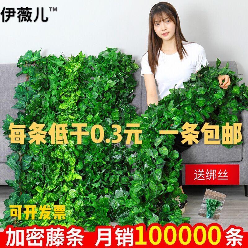 Simulation grapevine leaf vine leaf false flower green leaf plastic plant flower vine water pipe winding ceiling decoration