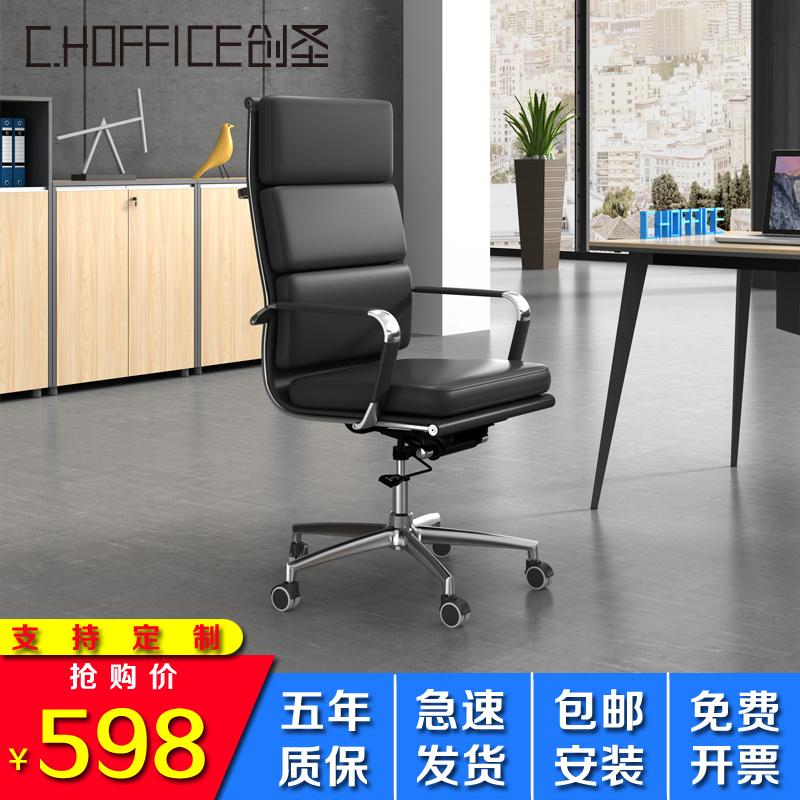 创圣转椅电脑椅家用椅子大班椅会议椅皮椅办公椅老板椅职员椅座椅