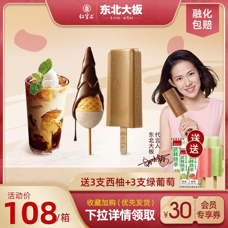 【东北大板】臻爱脆筒咖啡冰淇淋巧克力甜筒冰棍网红箱冰激凌12支图片