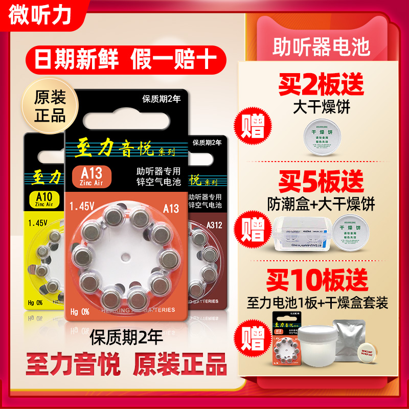 To liyinyue hearing aid battery original button electronic A13 / A10 / A312 / a675 Siemens