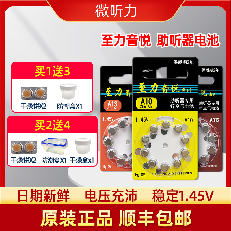 Hearing aid battery to liyinyue original authentic zinc air a13a312a10a675 Siemens Lingjie Lingyue