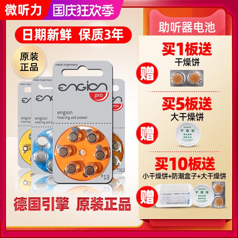 Hearing aid battery engion button electronic original zinc air Siemens E10 / E312 / e13e675