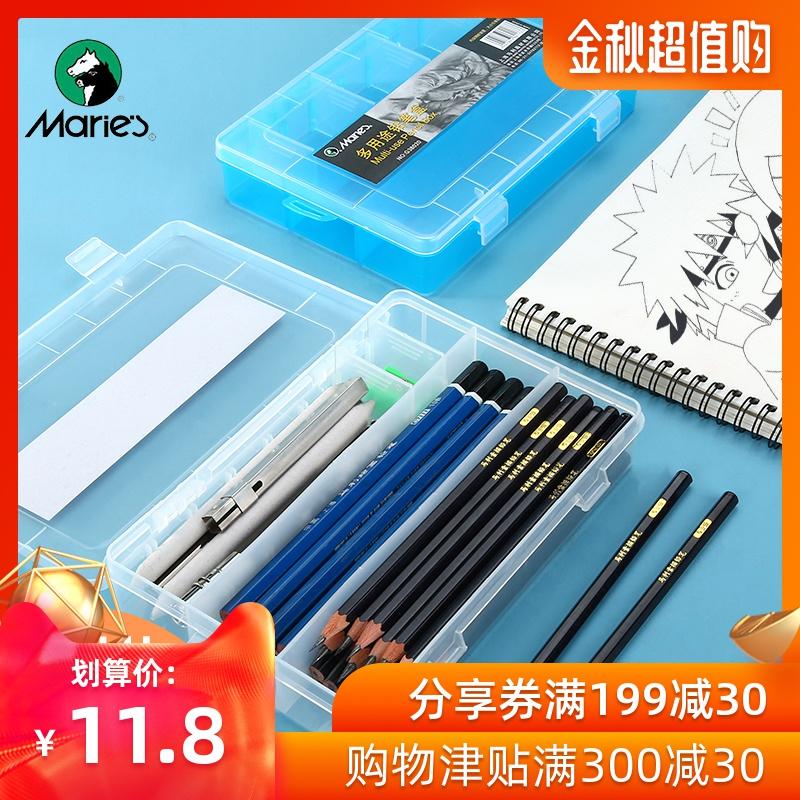 马利透明素描塑料铅笔盒炭笔收纳盒限9000张券