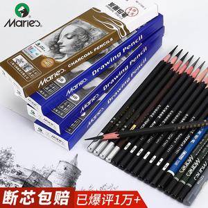 马利炭笔素描特软中硬碳条玛丽画笔