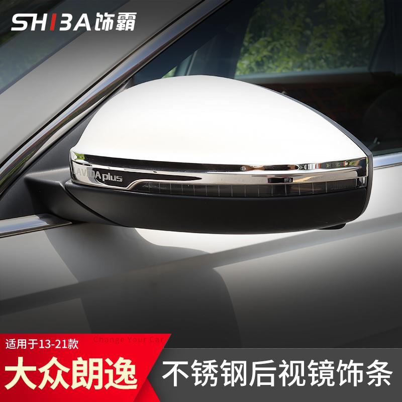 13-21大众朗逸后视镜改装饰条plus防擦亮条启航外观汽车用品配件