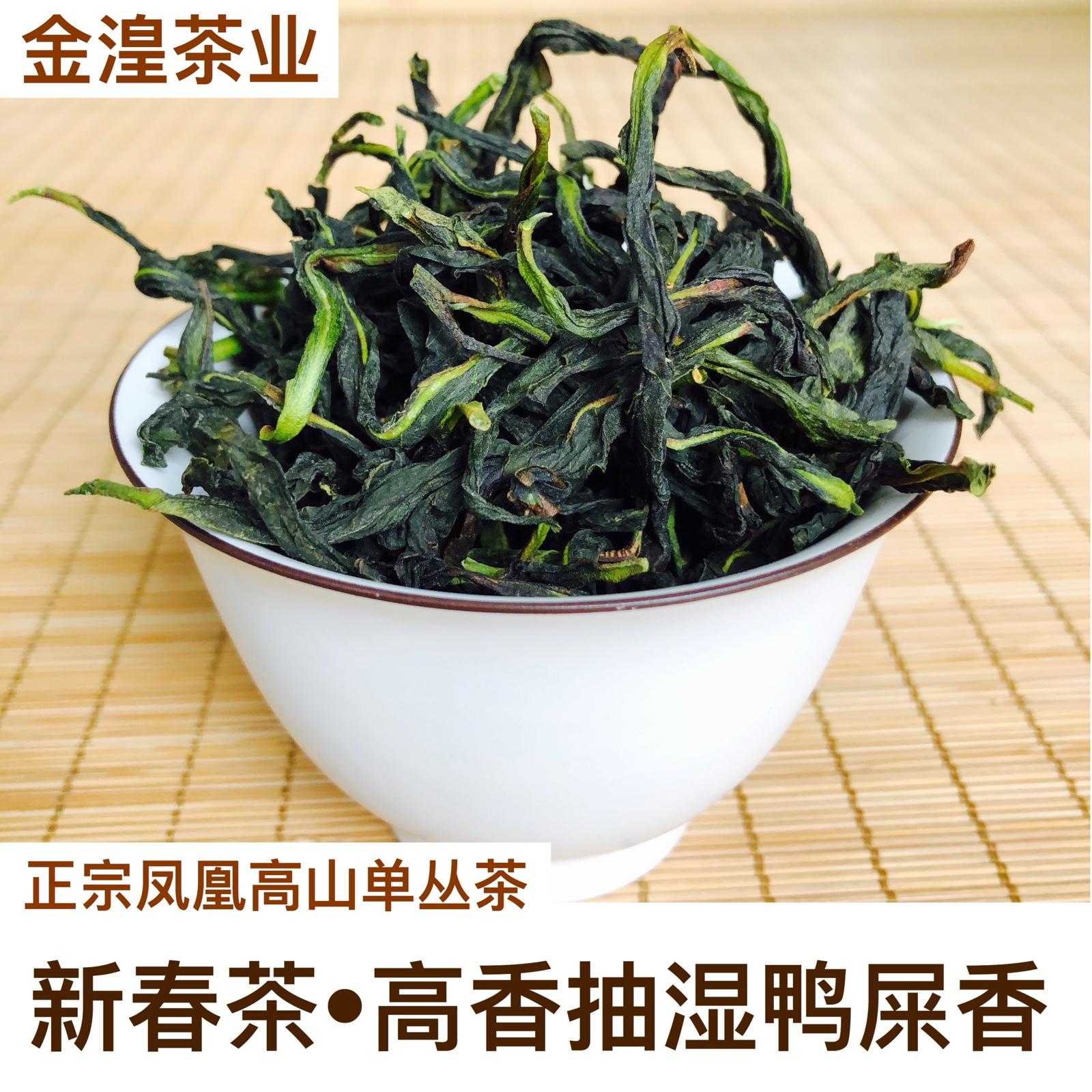 Чай Фэн Хуан Дань Цун Артикул 561970489888