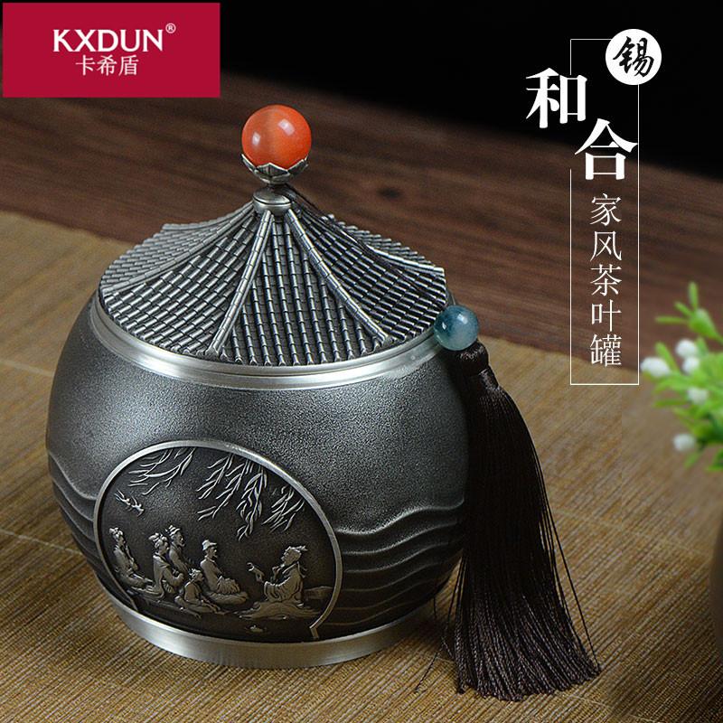 KXDUN/卡希盾锡罐茶叶罐中国特色礼物送外国人创意礼品定制gs0902