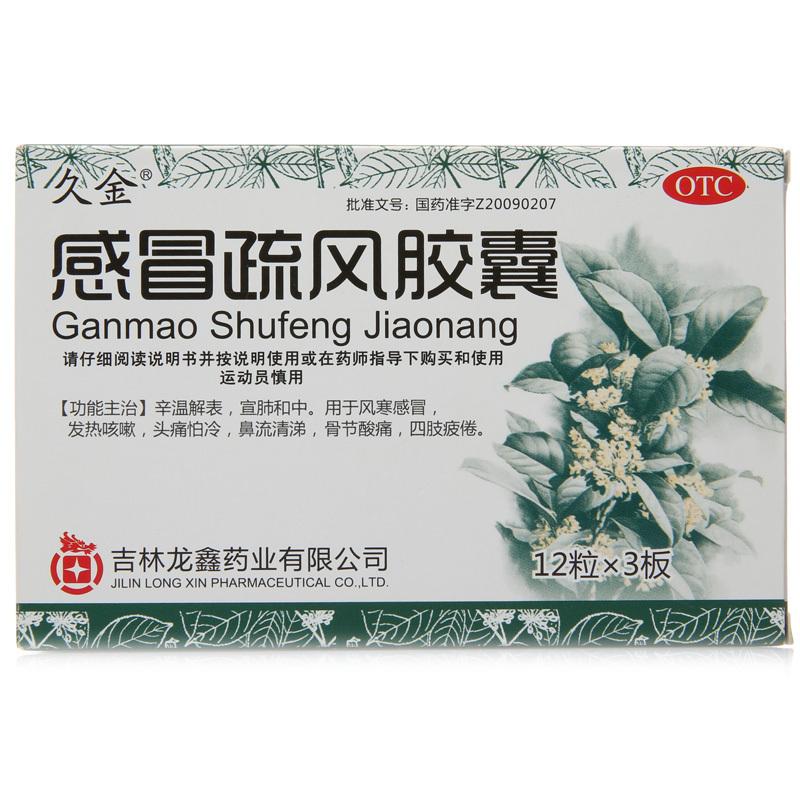 Средства от кашля / Жаропонижающие лекарства Артикул 571945817567