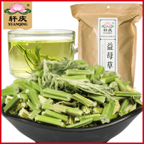 Qing japonica tea Chinese herbal medicine drying Cargo Herbal 320g yi with brown sugar can grind herbal powder