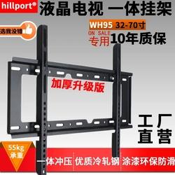 TCL50V2专用挂架 43/50/55/65寸全面屏电视通用挂件 液晶贴墙壁挂