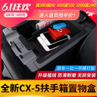 17-20款马自达CX5扶手储物盒 第二代全新CX-5改装中央置物盒装饰