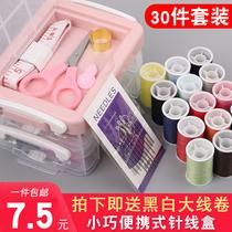 家用针线盒套装工具盒多功能针线包缝纫线手缝针收纳整理盒