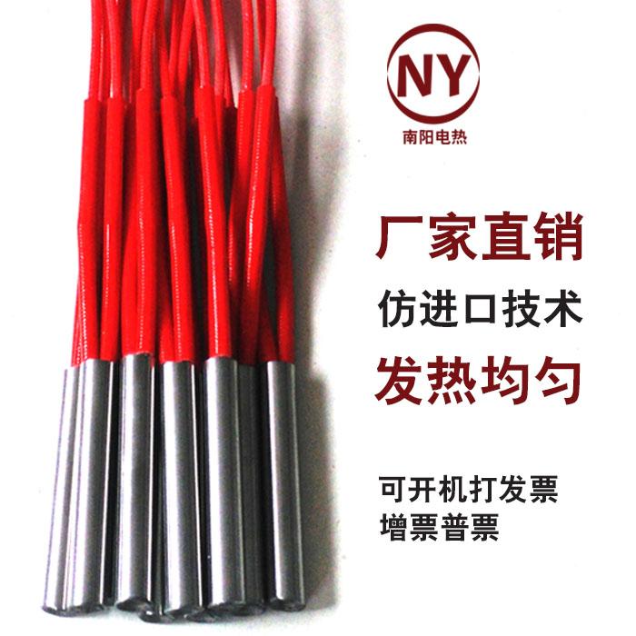 仿进口模具干定制非标烧型单头加电热管棒单端12V24V220V380V