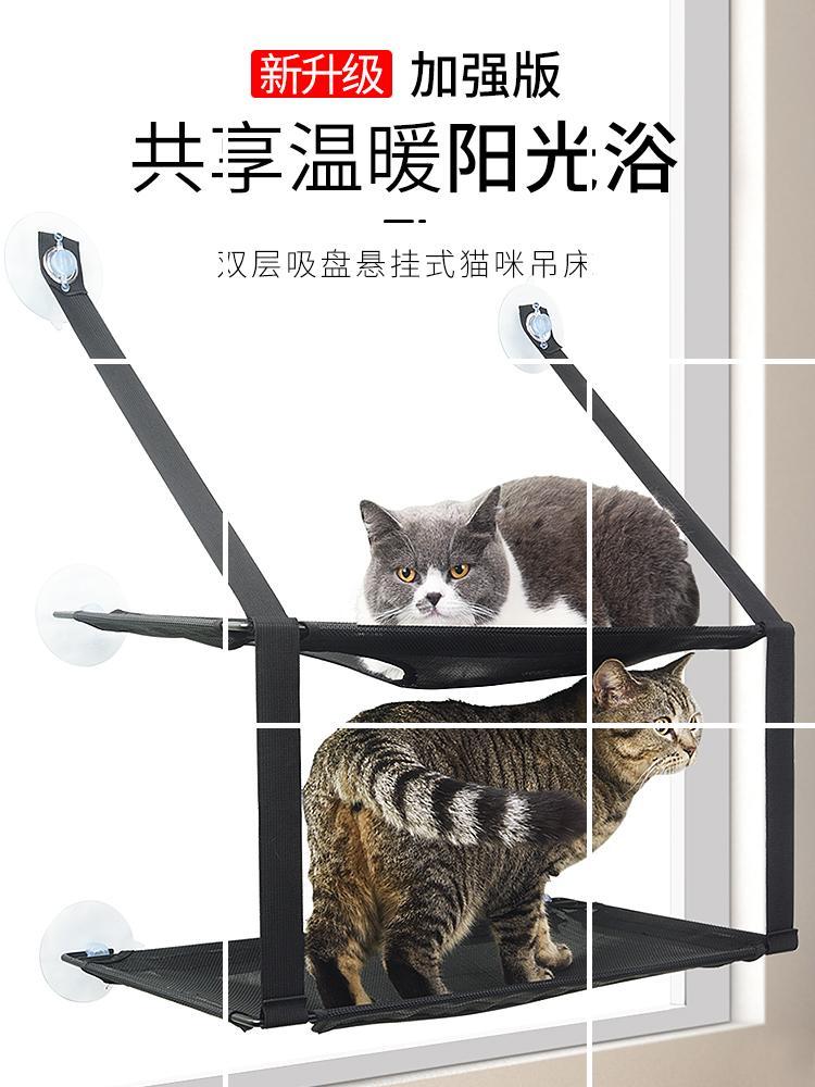 猫双层床吊床吸盘式挂窝kh阳台玻璃窗户窗台挂式夏季宠物猫咪用品